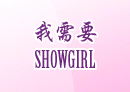 我需要Showgirl, Model, Dancer, Promote Girl, 網紅, 主持人
